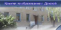 Комитет по образованию администрации муниципального образования город Донской